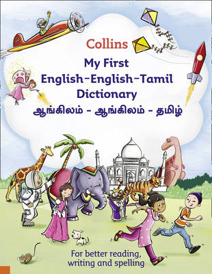 Collins My First English-English-Tamil Dictionary - Collins First (Hardback)