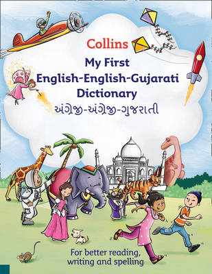 Collins First - Collins My First English-English-Gujarati Dictionary - Collins First (Paperback)