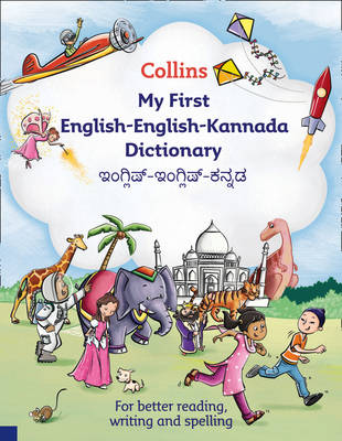 Collins My First English-English-Kannada Dictionary - Collins First (Paperback)