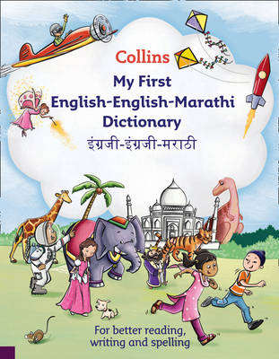 Collins My First English-English-Marathi Dictionary - Collins First (Paperback)