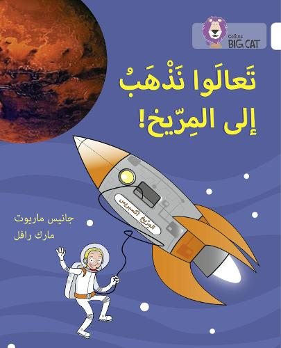 Let's Go to Mars: Level 10 - Collins Big Cat Arabic Reading Programme (Paperback)