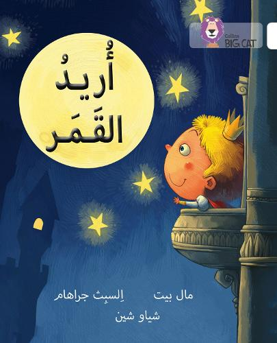 I Want the Moon: Level 10 - Collins Big Cat Arabic Reading Programme (Paperback)