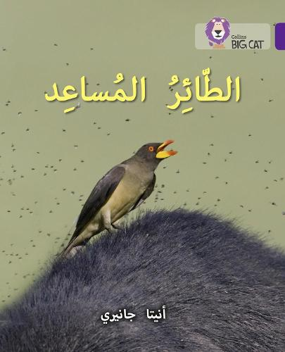 The Helper Bird: Level 8 - Collins Big Cat Arabic Reading Programme (Paperback)