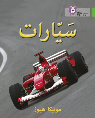 Cars: Level 5 - Collins Big Cat Arabic Reading Programme (Paperback)