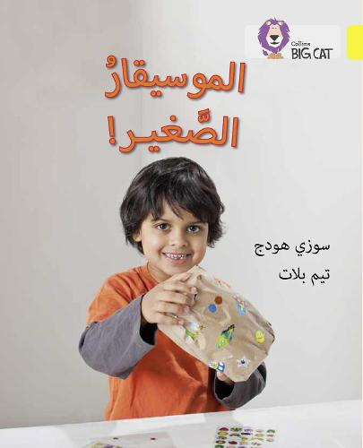 The Young Musician: Level 3 (Kg) - Collins Big Cat Arabic Reading Programme (Paperback)