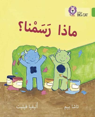 What did we Paint?: Level 5 - Collins Big Cat Arabic Reading Programme (Paperback)