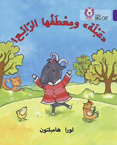 Abla and her Wonderful Coat: Level 8 - Collins Big Cat Arabic Reading Programme (Paperback)