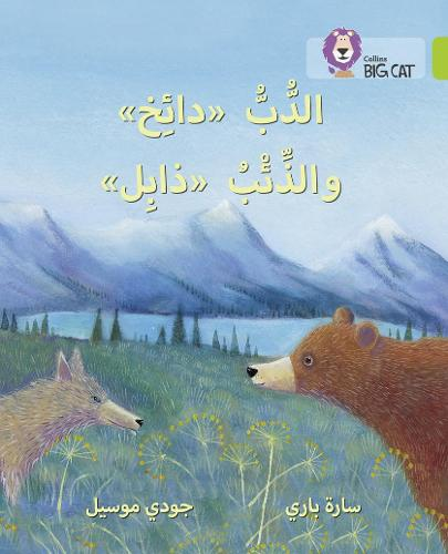 Dizzy the Bear and Wilt the Wolf: Level 11 - Collins Big Cat Arabic Reading Programme (Paperback)