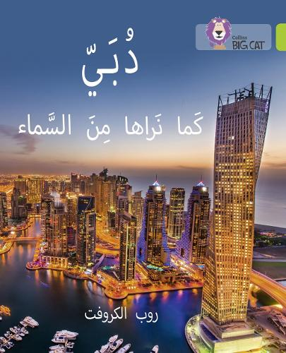 Dubai From the Sky: Level 11 - Collins Big Cat Arabic Reading Programme (Paperback)