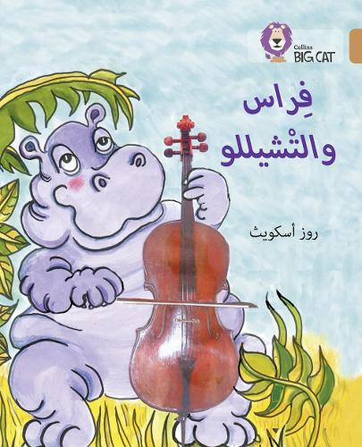 Firaas and the Cello: Level 12 - Collins Big Cat Arabic Reading Programme (Paperback)