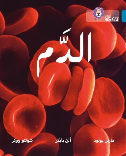 Blood: Level 13 - Collins Big Cat Arabic Reading Programme (Paperback)