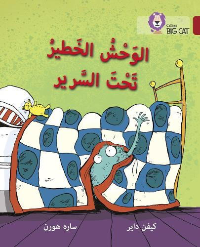 Monster Under the Bed: Level 14 - Collins Big Cat Arabic Reading Programme (Paperback)
