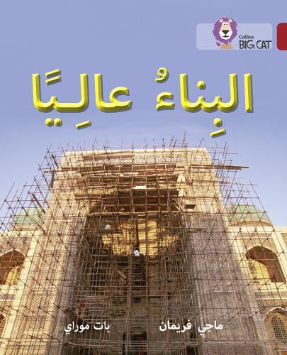 Building High: Level 14 - Collins Big Cat Arabic Reading Programme (Paperback)