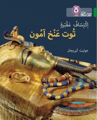 Discovering Tutankhamun's Tomb: Level 15 - Collins Big Cat Arabic Reading Programme (Paperback)