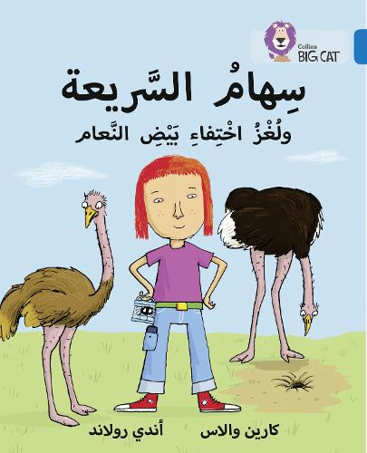 Speedy Siham and the Missing Ostrich Eggs: Level 16 - Collins Big Cat Arabic Reading Programme (Paperback)