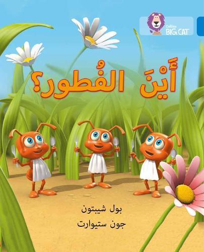 Where's Breakfast?: Level 4 - Collins Big Cat Arabic Reading Programme (Paperback)
