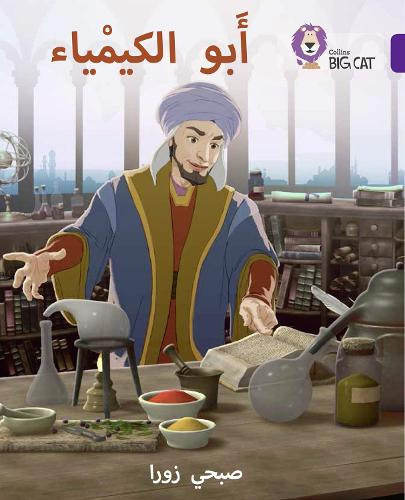 Ibn Hayyan: The Father of Chemistry: Level 8 - Collins Big Cat Arabic Reading Programme (Paperback)