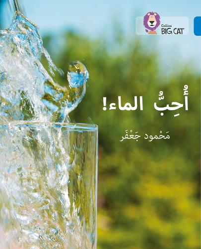 I love water: Level 4 - Collins Big Cat Arabic Reading Programme (Paperback)
