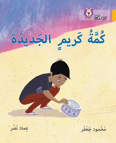 Karim's new kumma: Level 9 - Collins Big Cat Arabic Reading Programme (Paperback)