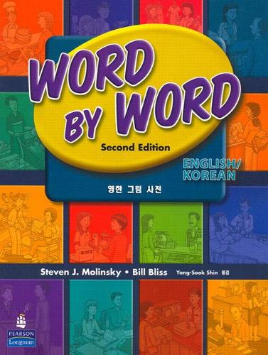 Word by Word Picture Dictionary English/Korean Edition (Paperback)