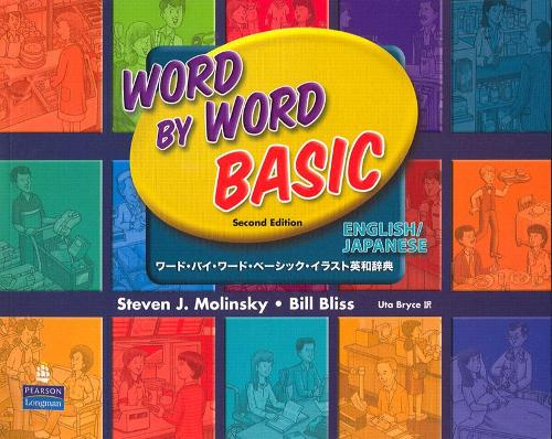 Word by Word Basic English/Japanese Bilingual Edition (Paperback)