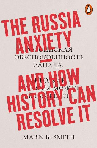 The Russia Anxiety: And How History Can Resolve It (Paperback)