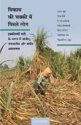 Vikas ki Chakki Mein Piste Log: Ikkiswi Sadi ke Bharat Mein Jatiya, Janjatiya, aur Vargiya Asamanta (Paperback)
