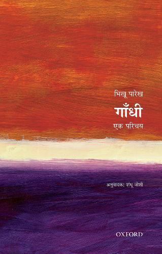Gandhi: Ek Parichay (Paperback)