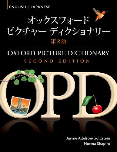 Oxford Picture Dictionary Second Edition: English-Japanese Edition: Bilingual Dictionary for Japanese-speaking teenage and adult students of English - Oxford Picture Dictionary Second Edition (Paperback)