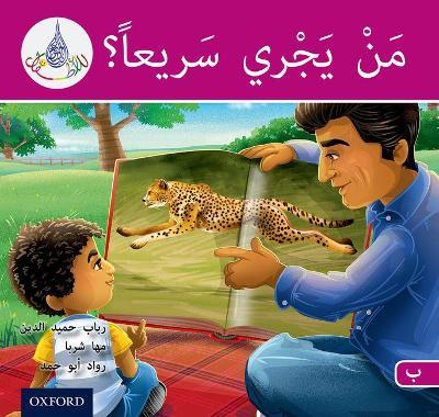 The Arabic Club Readers: Pink B: Who can run fast - The Arabic Club Readers (Paperback)