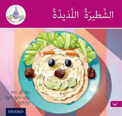 The Arabic Club Readers: Pink B: Delicious sandwich - The Arabic Club Readers (Paperback)