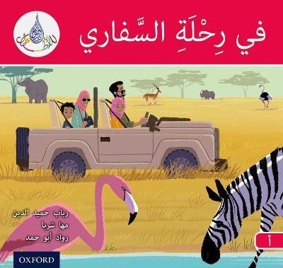 The Arabic Club Readers: Red A: On safari - The Arabic Club Readers (Paperback)