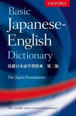 Basic Japanese-English Dictionary (Paperback)