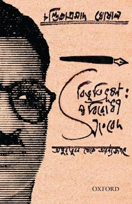 Bibhutibhushan: Swabirodhi Sangbed, Apur Jibon Theke Aranyajagat (Paperback)