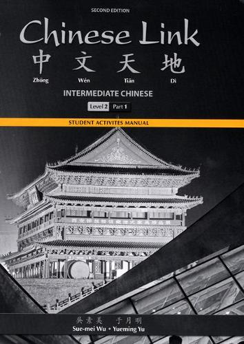 Student Activities Manual for Chinese Link: Intermediate Chinese, Level 2/Part 1 (Paperback)