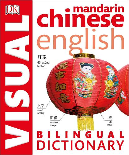 Chinese English Bilingual Visual Dictionary (Paperback)