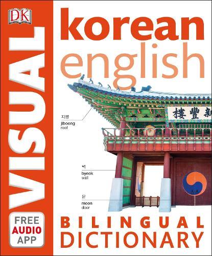 Korean-English Bilingual Visual Dictionary with Free Audio App (Paperback)