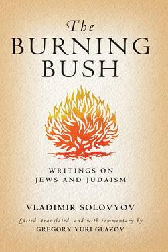 The Burning Bush: Writings on Jews and Judaism (Hardback)