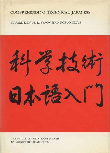 Comprehending Technical Japanese (Paperback)