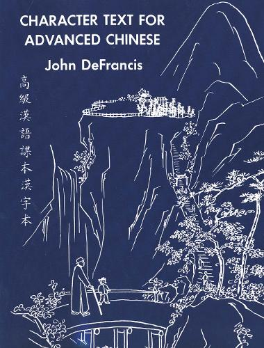 Character Text for Advanced Chinese (Paperback)