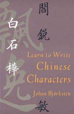 Learn to Write Chinese Characters - Yale Language Series (Paperback)