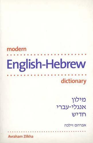Modern English-Hebrew Dictionary (Paperback)