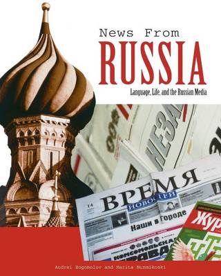 News from Russia: Language, Life, and the Russian Media - Yale Language                                          (YUP) (Paperback)