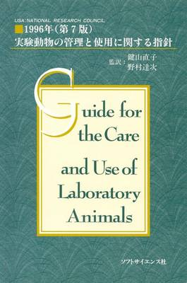 Guide for the Care and Use of Laboratory Animals -- Japanese Edition (Paperback)