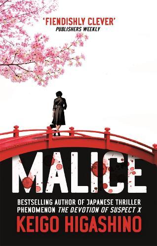 Malice (Paperback)