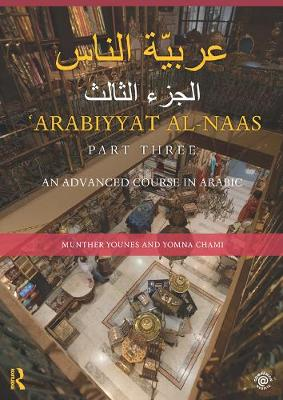 Arabiyyat al-Naas (Part Three): An Advanced Course in Arabic (Paperback)