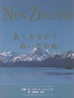New Zealand, Land of the Long White Cloud: Japanese Language Edition (Paperback)