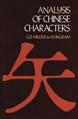 Analysis of Chinese Characters - Dover Language Guides (Paperback)