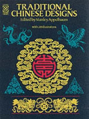 Traditional Chinese Designs - Dover Pictorial Archive (Paperback)