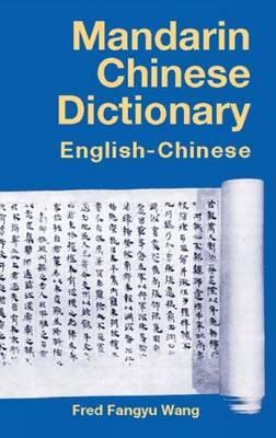 Mandarin Chinese Dictionary: English-Chinese (Paperback)